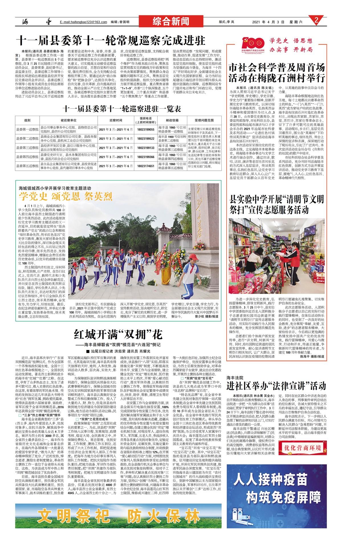 海丰报综合新闻